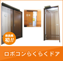 奈良県初 ロボコンらくらくドア